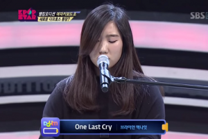 """This Surprising Performance of """"One Last Cry"""" is Truly Amazing. Unbelievable!"""