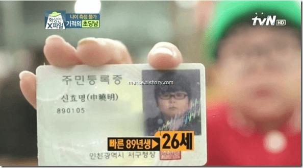 korean man who looks like a kid 2