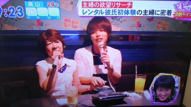 rent a boyfriend in japan 2