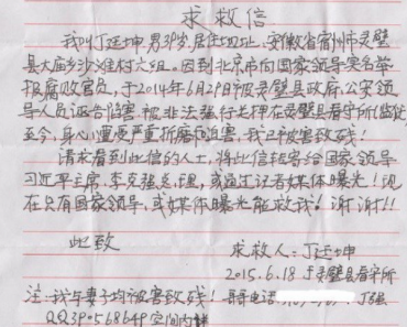 VIRAL: Disturbing Note from Chinese Prisoner Found in a Pair of Socks