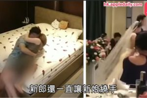 Groom Plays Video of Bride Cheating with Her Brother-in-Law While Sister is Pregnant